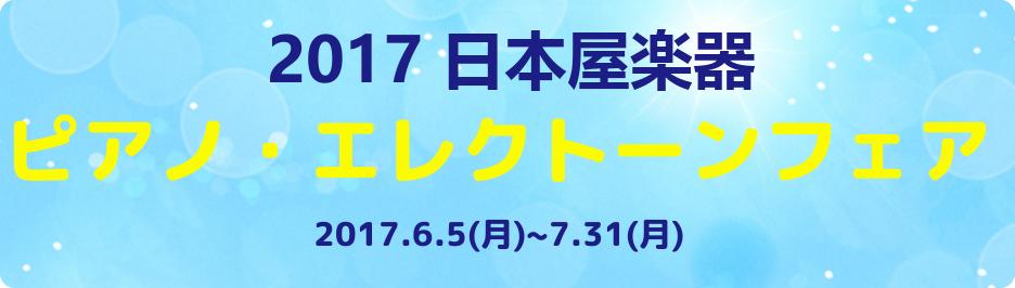 ピアノエレクトーンフェア2017